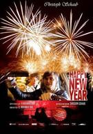 С новым годом! (2008)