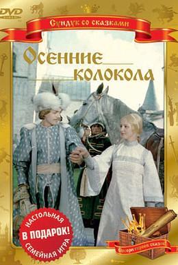 Постер фильма Осенние колокола (1978)
