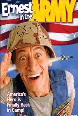 Постер фильма Невероятные приключения Эрнеста в армии (1998)