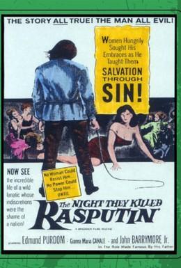 Постер фильма Я убил Распутина (1960)