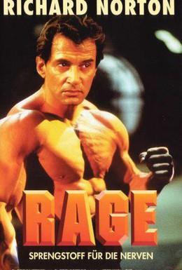 Постер фильма Гнев (1994)