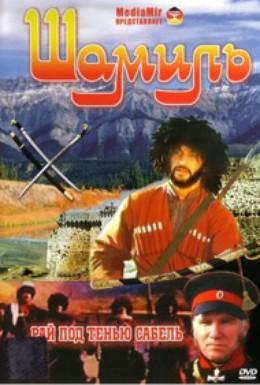 Постер фильма Рай под тенью сабель (1992)