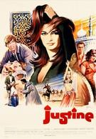 Жюстин (1969)