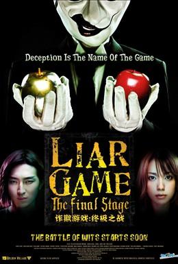 Постер фильма Игра лжецов: Последний раунд (2010)