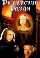 Рыцарский роман (2000)