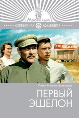 Постер фильма Первый эшелон (1955)