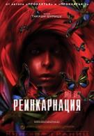 Реинкарнация (2005)