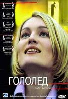 Гололед (2003)