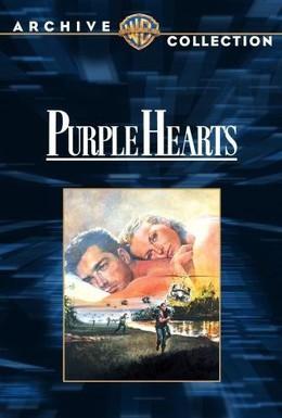 Постер фильма Пурпурные сердца (1984)