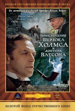 Постер фильма Шерлок Холмс и доктор Ватсон: Смертельная схватка (1980)