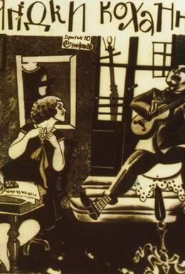 Постер фильма Ягодка любви (1926)