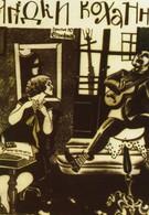 Ягодка любви (1926)