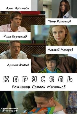 Постер фильма Карусель (2010)
