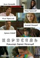 Карусель (2010)