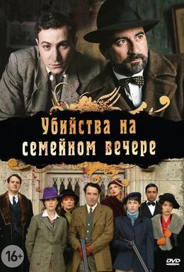 Постер фильма Убийства на семейном вечере (2006)