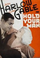 Держи своего мужчину (1933)
