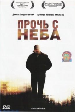 Постер фильма Прочь с неба (2006)