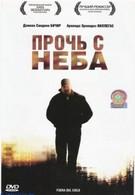 Прочь с неба (2006)