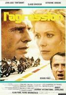Агрессия (1975)