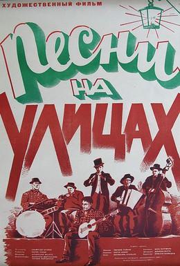 Постер фильма Песни на улицах (1950)