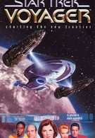 Звездный путь: Вояджер (1996)