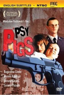 Постер фильма Псы (1992)