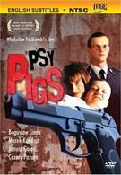 Псы (1992)