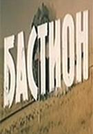 Бастион (1983)