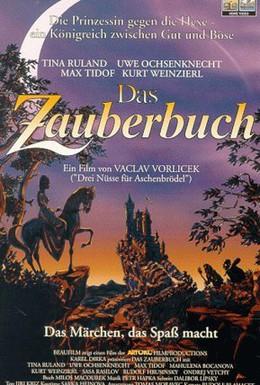 Постер фильма Волшебная книга (1996)