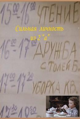 Постер фильма Сильная личность из 2-А (1984)