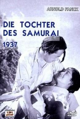 Постер фильма Дочь самурая (1937)