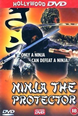 Постер фильма Ниндзя-защитник (1986)