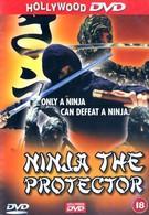 Ниндзя-защитник (1986)