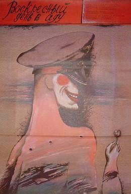 Постер фильма Воскресный день в аду (1987)