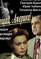 Прощай, Америка! (1949)