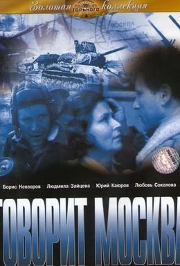 Постер фильма Говорит Москва (1985)