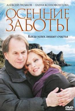 Постер фильма Осенние заботы (2009)