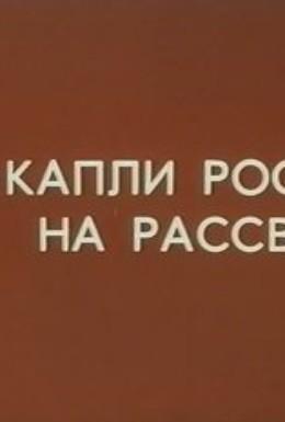 Постер фильма И капли росы на рассвете (1977)