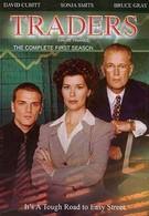 Торговцы (1996)
