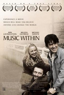Постер фильма Музыка внутри (2007)