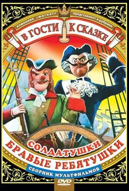 Постер фильма Солдатский долг (1988)