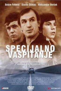 Постер фильма Специальное воспитание (1977)