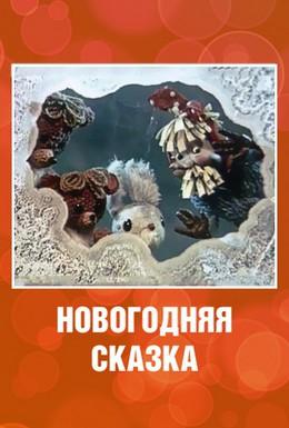 Постер фильма Новогодняя сказка (1972)