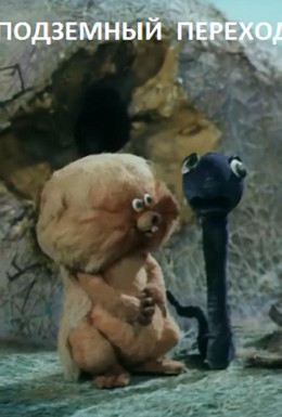 Постер фильма Подземный переход (1984)