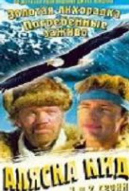 Постер фильма Аляска Кид (1993)