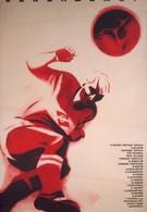 Секундомер (1971)