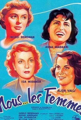 Постер фильма Мы – женщины (1953)