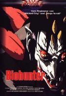 Био-охотник (1995)