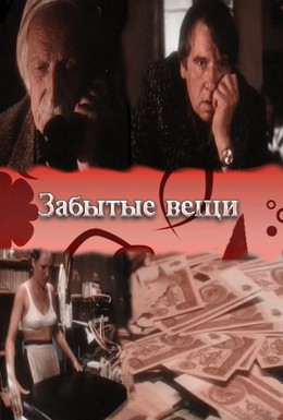 Постер фильма Забытые вещи (1982)