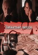 Забытые вещи (1982)